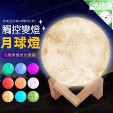 月球小夜燈 九色月亮燈