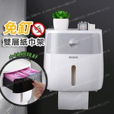 ECOCO壁掛式加高雙層衛生紙架