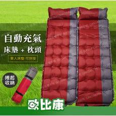 可拼接單人自動充氣床墊加枕頭 21點 充氣床 露營睡墊 【歐比康】