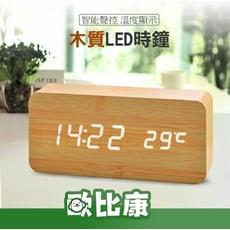 長方形木頭紋LED溫度鐘【歐比康】
