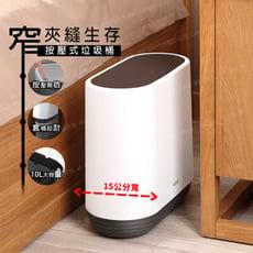 日系窄款按壓自動開蓋垃圾桶