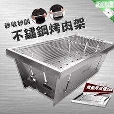 秒收秒開摺疊燒烤爐 中秋烤肉必備