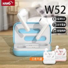 HANG W52 無線藍芽耳機 NCC認證