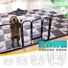50x60 寵物安全防護柵欄 圍欄 6片式