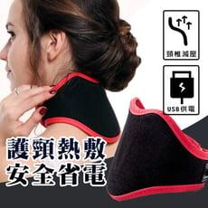 USB電熱護頸帶 肩頸熱敷