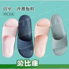 浴室防滑拖鞋 室內拖鞋【歐比康】