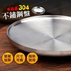 304雙層不鏽鋼盤 小號