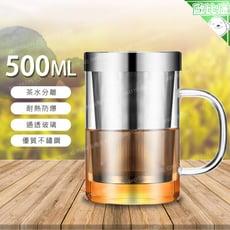 304不鏽鋼玻璃泡茶杯 500ML(加大茶漏)