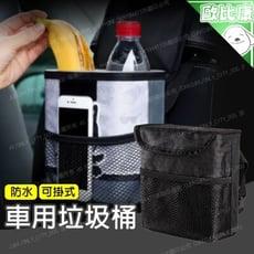 雙層分離式車用垃圾桶 置物桶