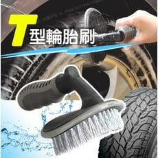 T型短柄車用輪胎清潔刷 鋁圈輪胎刷