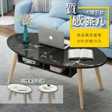 簡約大理石紋木桌 茶几【80cm】