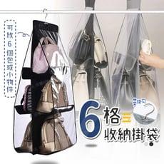 掛式六格透視防塵包包收納袋