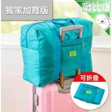 折疊式 行李箱拉桿包 可插掛行李箱 行李包