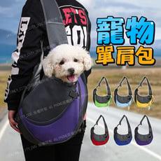 寵物單肩包 寵物背包【大號】