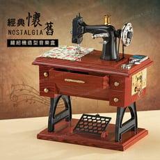仿真復古縫紉機造型音樂盒 桌面裝飾擺件 八音盒