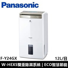 國際牌 Panasonic 12公升 ECONA W-HEXS高效清淨除濕機 F-Y24GX
