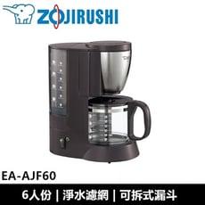 象印ZOJIRUSHI 6杯份 超大容量咖啡機 EC-AJF60