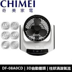 奇美CHIMEI 8吋智能溫控循環扇 DF-08A0CD DC直流馬達 公司貨