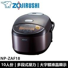 象印ZOJIRUSHI 10人份 多段式壓力IH微電腦電子鍋 NP-ZAF18