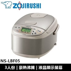 象印ZOJIRUSHI 3人份 迷你微電腦電子鍋 NS-LBF05