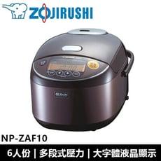 象印ZOJIRUSHI 6人份 多段式壓力IH微電腦電子鍋 NP-ZAF10