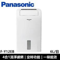 國際牌 Panasonic 6公升 節能環保清淨除濕機 F-Y12EB / FY12EB