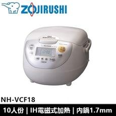 象印ZOJIRUSHI 活性糙米10人份IH豪熱沸騰微電腦電子鍋 NH-VCF18