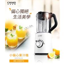 奇美 CHIMEI 多功能果汁機 偏心果汁機 MX-1500T2