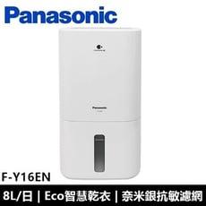 國際牌 Panasonic 8公升 ECONAVI 智慧節能除濕機 F-Y16EN / FY16EN