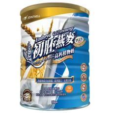 【多折優惠】初胚燕麥 高鈣 植物奶 850g 植物性 飲品 沖泡 出胚 燕麥 奶粉