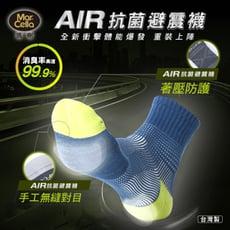 瑪榭 抗菌除臭氣墊避震襪(手工縫合降低摩擦)台灣製