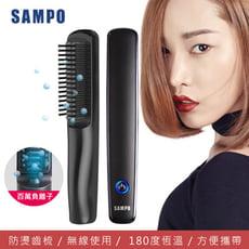 【SAMPO 聲寶】負離子燙髮梳HC-Z2001L(電熱髮梳/直髮梳/造型/受損髮質適用)