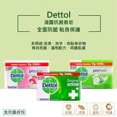 【Dettol滴露】 抗菌香皂 105g