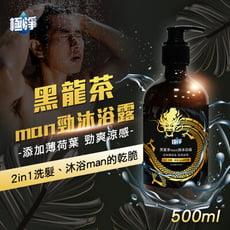 黑龍茶man勁沐浴露 500ml