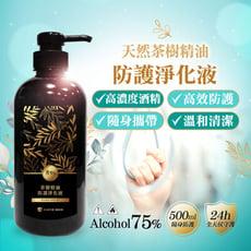 75%酒精 茶樹精油防護淨化液 500ml