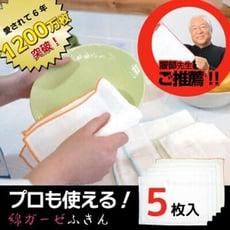 【SANBELM】純棉紗溪水抹布五入組