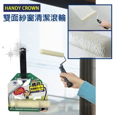【秀品屋】HANDY CROWN 紗窗紗門清潔滾輪刷