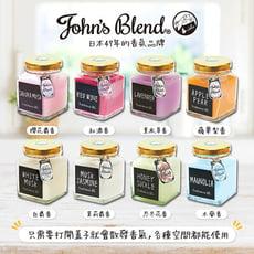 【日本品牌_John's Blend 】香氛膏