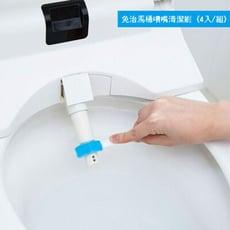 【秀品屋】日本AISEN_免治馬桶噴嘴清潔刷 (4入/組)
