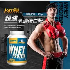 Jarrow賈羅公式 超濾乳清蛋白粉-原味(908g/瓶)-有效期至2023/4月底