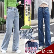 大碼收腰提臀顯瘦寬管牛仔褲