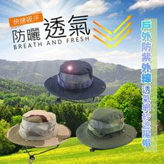 戶外防紫外線透氣網紗遮陽帽