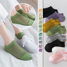 網孔吸濕吸汗透氣棉短襪