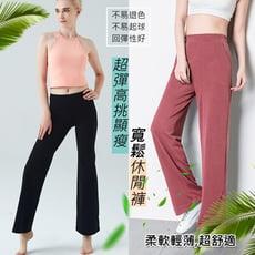 超彈高挑顯瘦寬鬆休閒褲