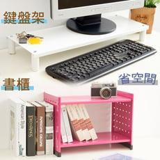 【ikloo】省空間桌上收納組合(書櫃+鍵盤架)