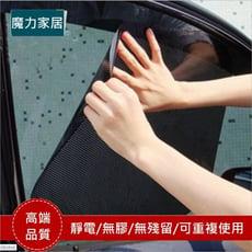 網點靜電玻璃隔熱貼(1入2個包裝)