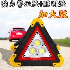 三角警示燈 照明燈