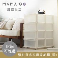 超大容量日式四層帶輪收納抽屜櫃收納箱 整理箱 置物櫃 收納櫃 抽屜櫃台灣製造