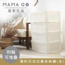 日式四層帶輪收納抽屜櫃收納箱 整理箱 置物櫃 收納櫃 抽屜櫃台灣製造