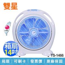 【雙星】14 吋 手提 箱扇 涼風扇 電扇 台灣製造 TS-1466